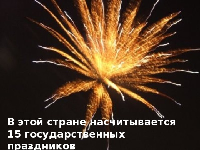 В  этой стране насчитывается 15 государственных праздников