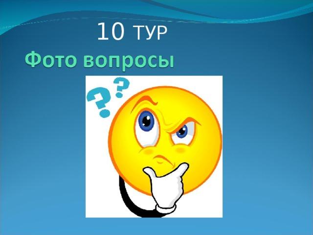 10 ТУР