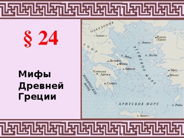 § 24   Мифы Древней Греции