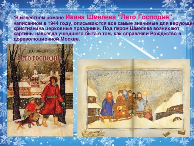 В известном романе Ивана Шмелева